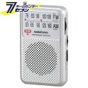 AudioComm AM/FM ポケットラジオ シルバー RAD-P210S-S オーム電機 [コンパクト 防災 03-0964]