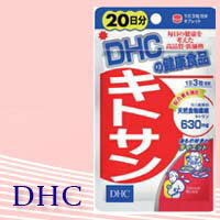 美容サプリキチンキトサン配合DHCキトサン20日分60粒メール便/代引不可/着日指定不可