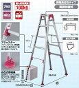 【ポイント10倍】長谷川工業製 梯子兼用脚立ラビット KX-18A