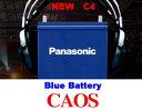 NEW!大容量ナンバー1!充電回復性能ナンバー1!軽さナンバー1!【毎日発送】パナソニック ブルーバッテリー Caos カオス N?75B24L/C4