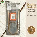 チューリップ 輪針 60cm 8号 ニーナ スイベル ニッティング ニードルズ 日本製 竹輪針 輪ばり 編み針