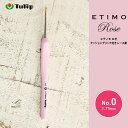 レース針 エティモ チューリップ エティモ ロゼ 0号 編み針 毛糸 サマーヤーン かぎ針 カギ針 ピンク Tulip ETIMO Rose