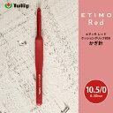 かぎ針 エティモ チューリップ エティモ レッド 10.5/0号 10.5号 編み針 毛糸 サマーヤーン かぎ針 カギ針 赤 Tulip ETIMO Red