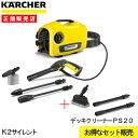 □ ケルヒャー 高圧洗浄機 K2サイレント(デッキクリーナー...