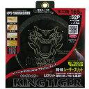 YAMASHIN キングタイガー 165mmx52P MAT-KT-165【4534587180030:12903】