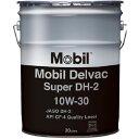 モービル エンジンオイル デルバックスーパー 10W30 20L DH−2【4954363631615:16770】