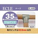 ECLE エクレ チーズ Φ35 シルバー <10個セット> EL−44S