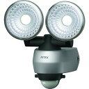 ■ライテックス 7.5W 2灯 LEDセンサーライト〔品番:LED-AC315〕【1610034:0】