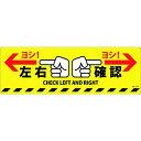 ■緑十字 路面標示ステッカー 左右確認・ヨシ! 200×600MM 滑り止めタイプ PVC 101164