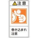 ■緑十字 PL警告ステッカー 注意・巻き込まれ注意 70×38MM 10枚組 〔品番:203226〕掲外取寄