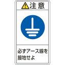 ■緑十字 PL警告ステッカー 注意・必ずアース線を接地せよ 70×38MM 10枚組 〔品番:203239〕掲外取寄
