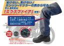 【KIJIMA】耐熱レッグカバー