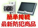 ご家庭や小規模店舗の監視にぴったりな液晶モニターと防滴方防犯カメラのセットです7インチ液晶モニタ付 防犯カメラセット TR-EMW7 set