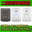 ワイヤレス インターホン(二箇所受信セット) 玄関子機+室内親機+室内子機 セット DWP10A3 10P01Oct16