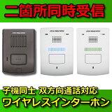 ワイヤレス インターホン(二箇所受信セット) 玄関子機+室内親機+室内子機 セット DWP10A3