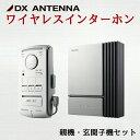 インターホン ワイヤレス 玄関子機 親機 セット DWA20BD ドアホン ワイヤレスインターホン 玄関子機セット 屋外子機 アポ電 対策 アポ電強盗 DXアンテナ DXデルカデック