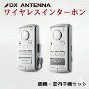 インターホン ワイヤレス 室内子機 親機 セット DWA20BR ドアホン ワイヤレスインターホン 屋内子機セット 屋内子機 アポ電 対策 アポ電強盗 DXアンテナ DXデルカデック