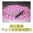 【メール便送料無料】 光るリードほたるくん ピンク(小型犬用)リフレクター
