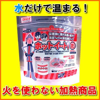 加熱パック ホットイート1 (5枚パックセット) 【防災グッズ】...:hdc:10000494