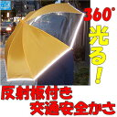 リフレクター付き傘 雨かさ カサ【交通安全】【子供用傘】【同梱不可】