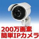 【防犯カメラ】 レンズ旋回対応 IPネットワークカメラ 屋外対応ネットワーク【IPカメラ】