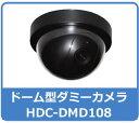 【ドーム型】ダミー 防犯カメラ HDC-DMD108