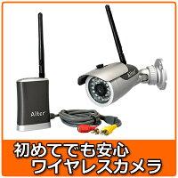 ワイヤレス防犯カメラAT-6130