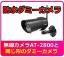 防犯カメラ ダミー ワイヤレス 屋外防水 ダミーカメラ AT-2801D (AT-2800同型)