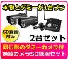 ワイヤレス 防犯カメラ 【ダミーカメラ付】 屋外・監視カメラ  SDカード録画一体型 AT-2800 Dセット