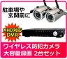 防犯カメラ ワイヤレス 屋外 無線 防犯カメラ 2台 高画質録画 対応セット DVR-HDC04DX2 カメラ2台セット【1TB】 10P06Aug16