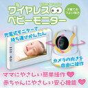ワイヤレス ベビーモニター ベビーカメラ 充電式 赤ちゃん ...