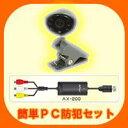 楽天ランキングにも入賞!クリップ式カメラと携帯で画像も転送できるPC録画セットAW-2200 (AT-1000+AX-200 セット) 【sokunouinte】