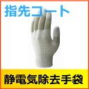 静電気 除去 制電ライントップ手袋 A0161【クロネコヤマトDM便(送料無料):代引不可】