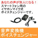 スマートホン用ボイスチェンジャー VC103 【送料無料】VC-103