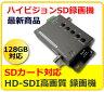 防犯カメラ 監視カメラ 録画 HD-SDI対応 ハイビジョン防犯カメラ SDカード録画機 ITR-HD2000