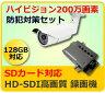 防犯カメラ SDカード録画 HD-SDI対応 ハイビジョン防犯カメラ セット SDカード録画機 ITR-HD2000set