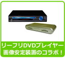 DVD PLAYER セット