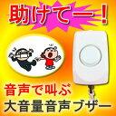 防犯ブザー 送料無料  乾電池 単4 音声ブザー スーパーボイスアラーム
