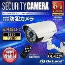 防犯カメラ SDカード録画 屋外 防水 強力赤外線LED 監視カメラ OL-022W 64GB対応