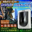 防犯ダミーカメラ EV エレベーター ダミーカメラ 壁面設置ドーム型 (OS-170) 貼るだけ簡単