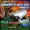 防犯カメラ ダミー ソーラーバッテリー付ボックス型 (OS-...