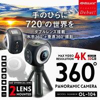 360°カメラ 全天球 球面レンズ 両面レンズ 720°撮影 VR 4K スマホ接続 パノラマ 写真 【OL-104】 2.7K 高画質撮影