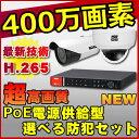 防犯カメラ・監視カメラ4台セット 400万画素 防犯カメラ録画セット HDC-NSSP04IP