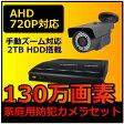 防犯カメラ 監視カメラ 録画 セット 130万画素防犯カメラ+大容量防犯DVRセット DVR-HDC07HD