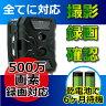 防犯カメラ 電池式 SDカード録画 500万画素 ワイヤレス ケーブルレスカメラ【CK-S680】 屋外対応 トレイルカメラ 10P03Dec16