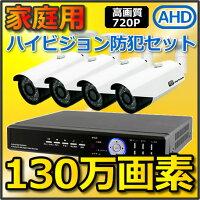防犯カメラ監視カメラ【4台】録画セットハイビジョン防犯カメラAHDスターターパックver2015CK-AHD01HD(1TB)