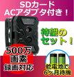 防犯カメラ 電池式 SDカード録画 500万画素 ワイヤレス ケーブルレスカメラ CK-S680 屋外対応 トレイルカメラ セット SDカード ACアダプタ付き