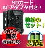 防犯カメラ 電池式 SDカード録画 500万画素 ワイヤレス ケーブルレスカメラ CK-S680 屋外対応 トレイルカメラ セット SDカード ACアダプタ付き 10P03Dec16