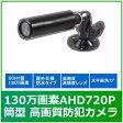 防犯カメラ AHD 屋外 バレット型 ガンタイプ 小型カメラ130万画素 CK-M213