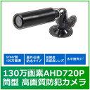 防犯カメラ AHD 屋外 バレット型 ガンタイプ 小型カメラ130万画素 CK-M213 10P03Dec16